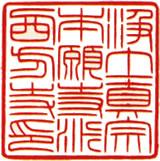 印影篆(てん)書体