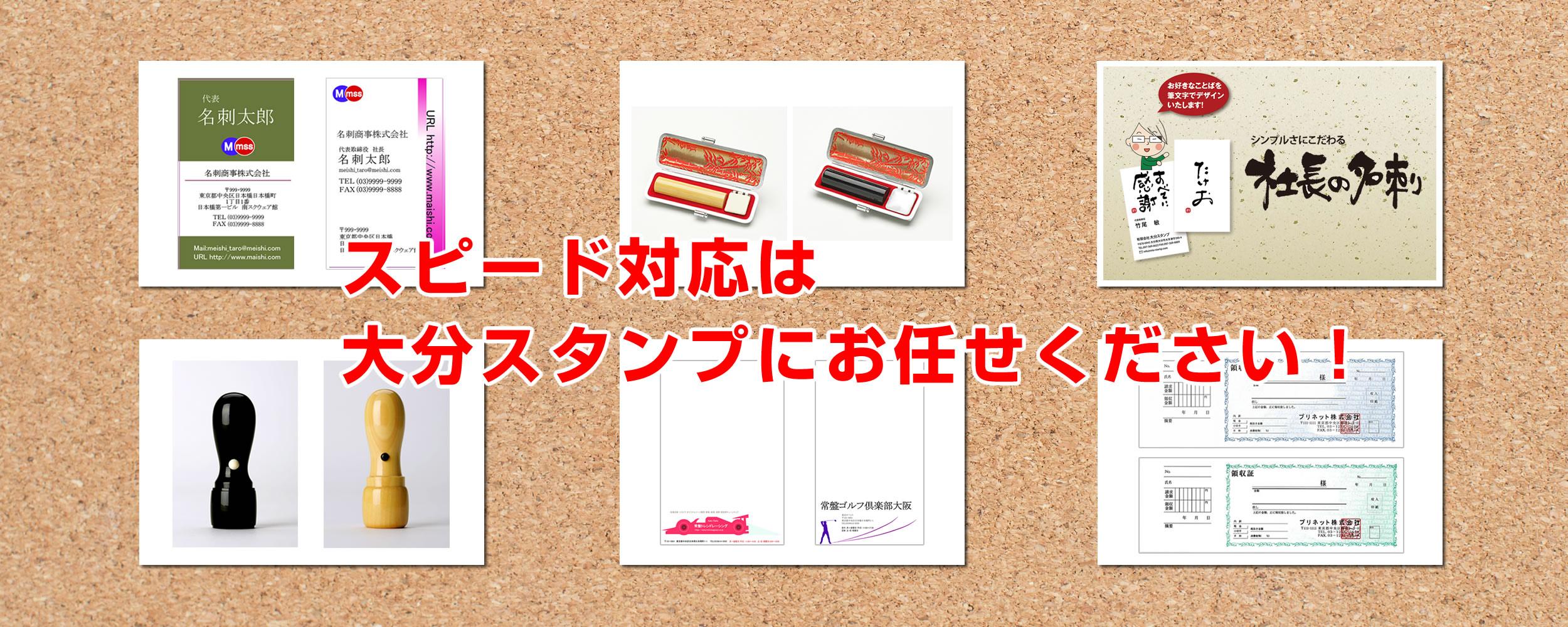 印鑑・ゴム印・名刺・封筒 早い納期対応致します。